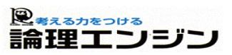 国語力(日本語力)UPのために、中学部スタンダードクラス国語と現地校クラスで論理エンジンを採用。