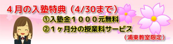 2015041入塾キャンペーン