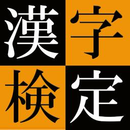 お申込受付終了 漢字能力検定 6月3日実施 上海アカデミー 上海日本人教育补习中心