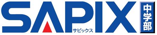 当塾は、SAPIX中学部パートナーシップ校です。中学部ハイレベルクラスではサピックスカリキュラムで学習し、国私立難関校合格を目指します。 (各種サピックス模試を実施)