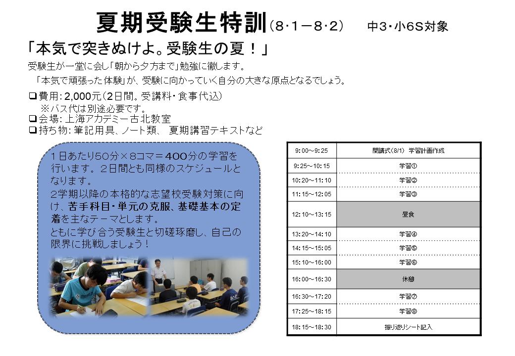 2021夏期講習パンフ案hp3